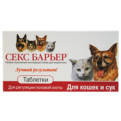 Контрацептивные таблетки Секс Барьер для кошек и сук. Общие сведения и сос